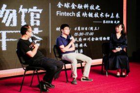 埃克森尔科技推进全球金融Fintech区块链技术新未来